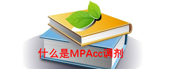 mpacc调剂