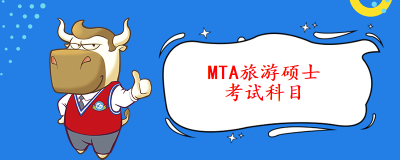 MTA旅游硕士